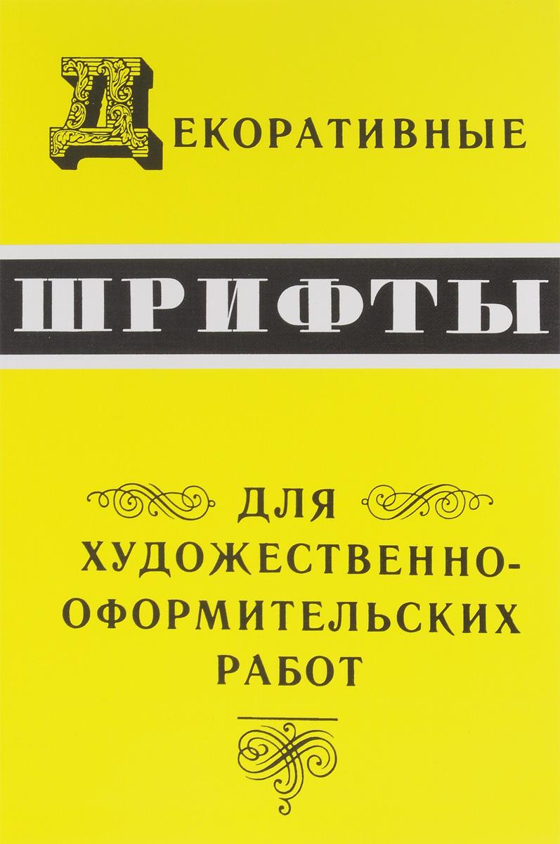 Декоративные шрифты. Для художественно-оформительских работ ( 978-5-9647-0289-4 )