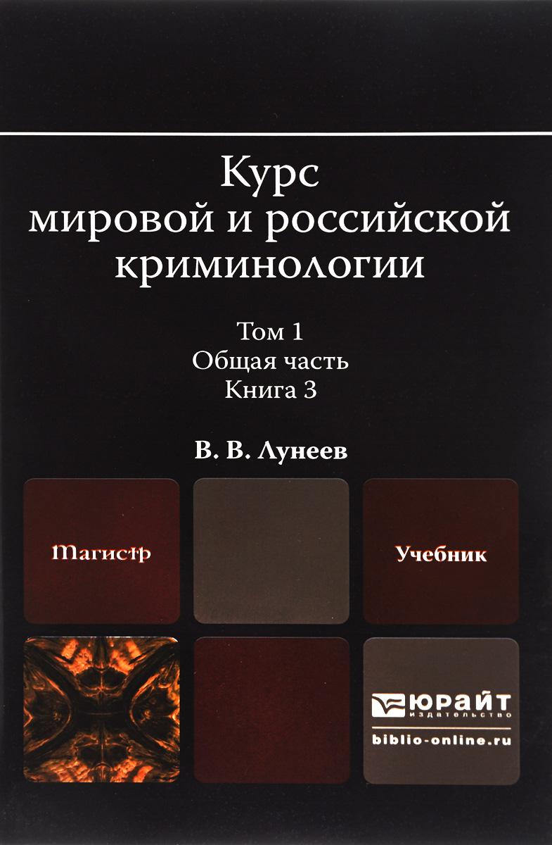 Курс мировой и российской криминологии. В 2томах. Том 1. Общая часть. В 3 книгах. Книга 3. Учебник