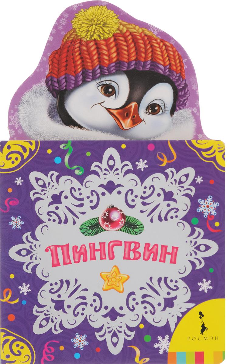 Пингвин (НКСМ)