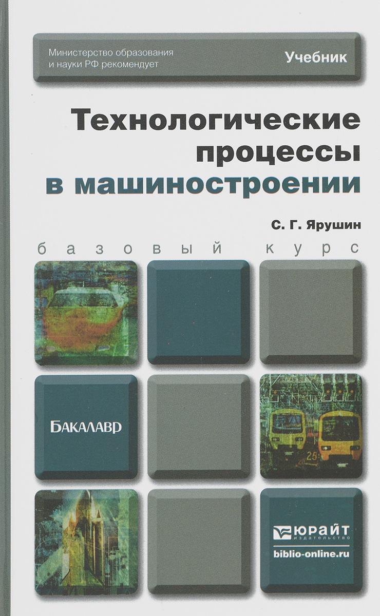 Технологические процессы в машиностроении. Учебник