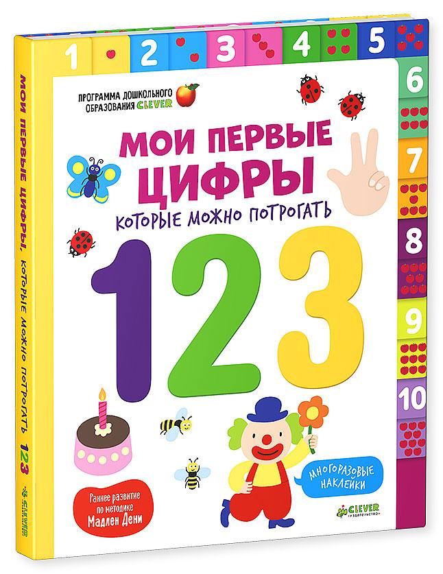Мои первые цифры, которые можно потрогать (+ наклейки)12296407Что вас ждет под обложкой: Не удивляйтесь, что мы предлагаем вам учить с ребенком цифры с самого рождения. Не учить! А узнавать, запоминать, как они выглядят, устанавливать логическую связь между 5 пальчиками на руке и цифрой 5. На каждой страничке книги одну цифру рассматривают с разных ракурсов - как единичка пишется цифрой, как буквами, как выглядит на кубике, с которым мы играем, что бывает одно? Милые рисунки, наклейки хорошего качества, уникальная методика Мадлен Дени - все это пригодится вам, чтобы играть с детьми, развивая их способности. Какие навыки формирует эта книга: Счет Зрительная память Логическое мышление Про автора: Мадлен Дени - известный французский психолог и педагог, автор книг для родителей, выходящих в серии-бестселлере Сделать счастливыми наших детей. Её работы полностью перевернули традиционный подход к образовательной литературе, превратив обучение в творчество, в радость общения и даже в...