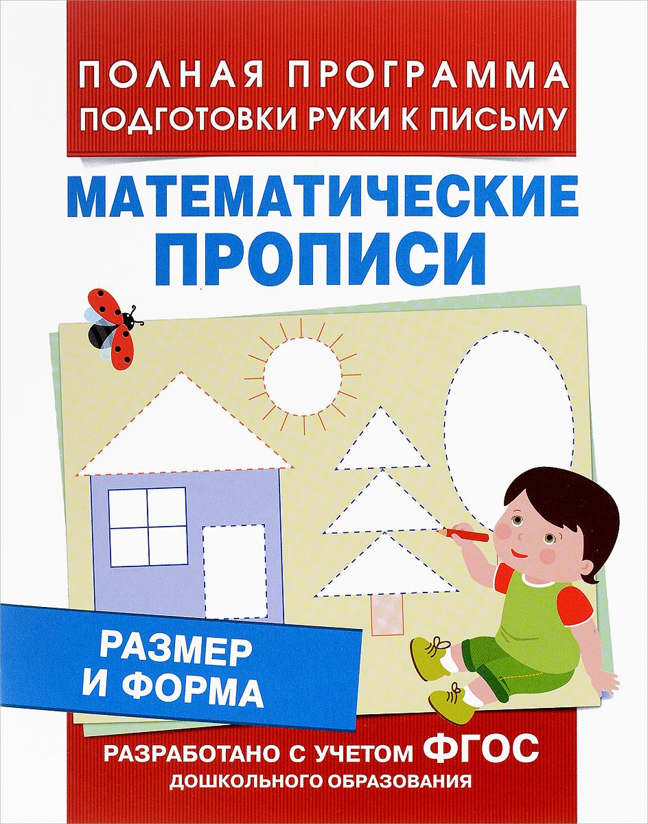 Математические прописи. Размер и форма ( 978-5-353-07780-0 )