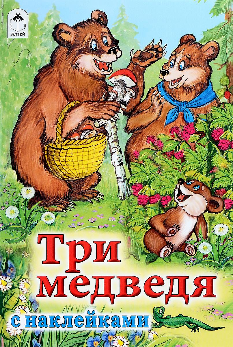 Три медведя (+ наклейками)