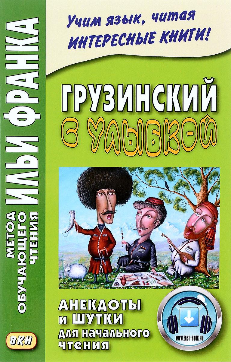 Грузинский с улыбкой. Анекдоты и шутки для начального чтения ( 978-5-7873-1039-9 )