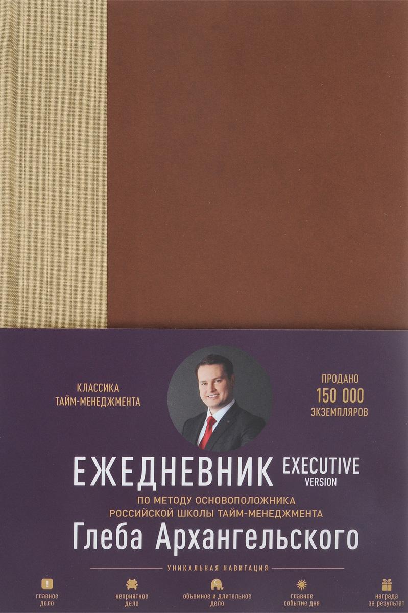 Ежедневник. Метод Глеба Архангельского. Executive Version