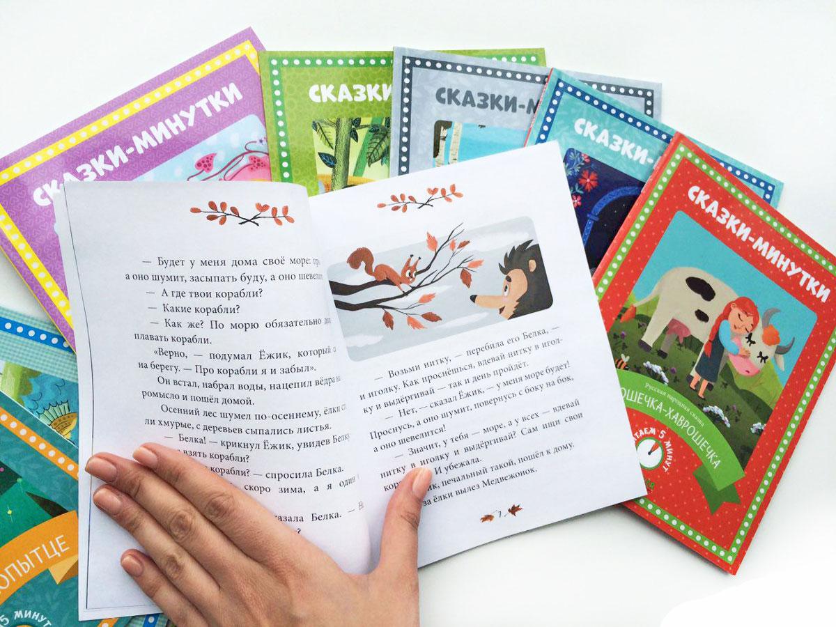 Сказки-минутки (комплект из 10 книг)