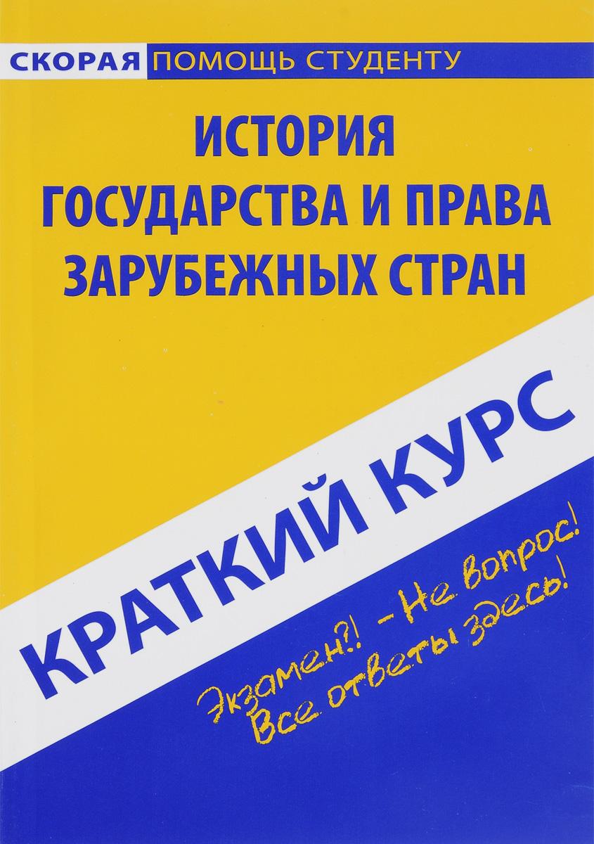 Краткий курс по истории государства и права зарубежных стран. Учебное пособие