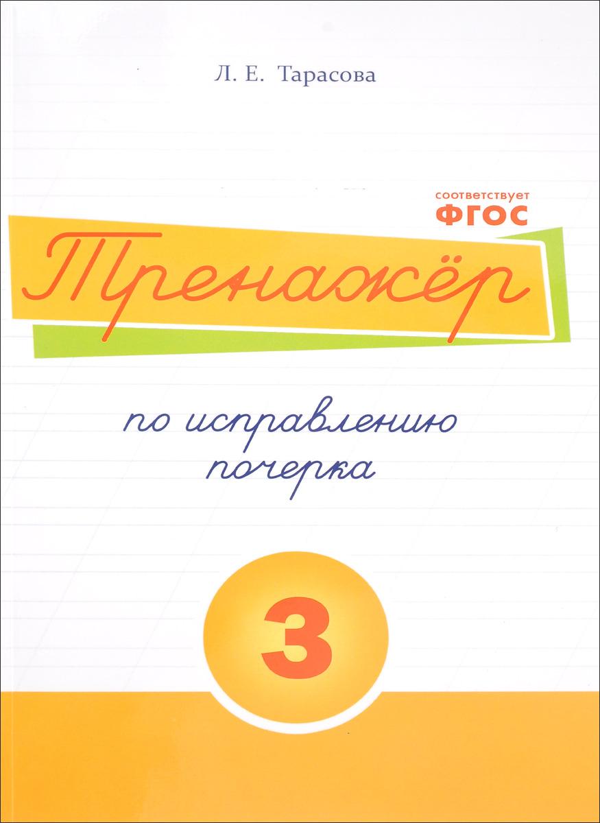Русский язык. Тренажер по исправлению почерка. Тетрадь № 3. Для начальной школы