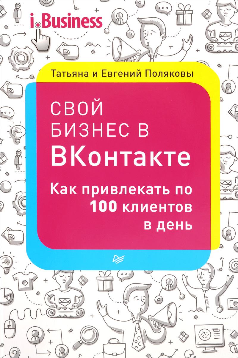 Татьяна и Евгений Поляковы Свой бизнес ВКонтакте. Как привлекать по 100 клиентов в день куплю торговля котлас рыба свежемороженная оптом хладокомбинат
