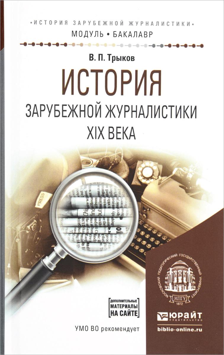 История зарубежной журналистики XIX века. Учебное пособие