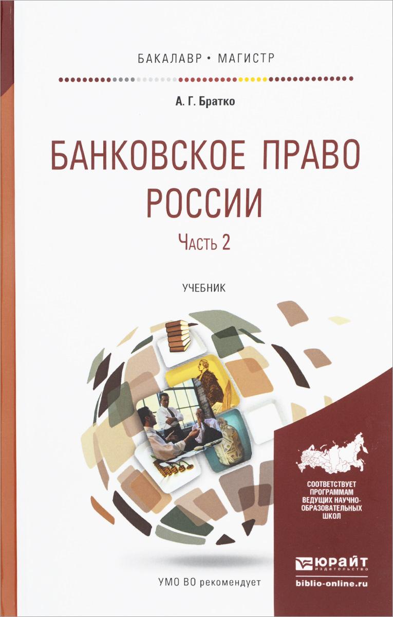 Банковское право России. В 2 частях. Часть 2. Учебник