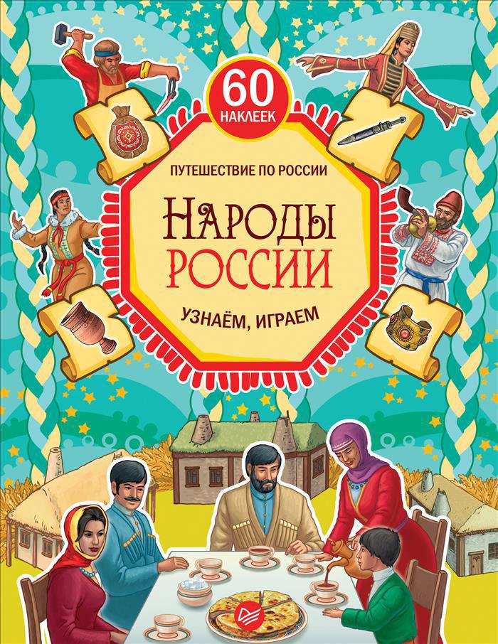 Народы России. Узнаём, играем (+ многоразовые наклейки)