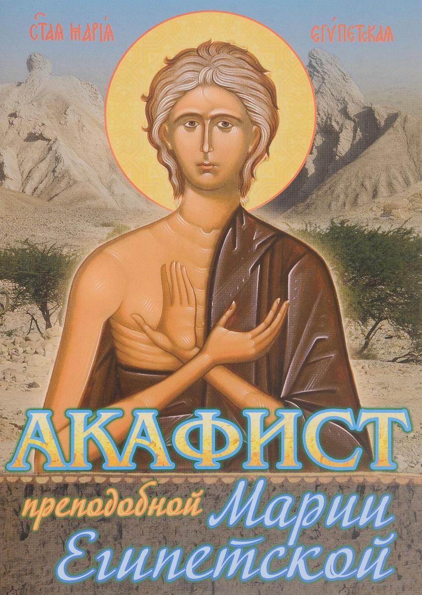 Акафист преподобной Марии Египетской