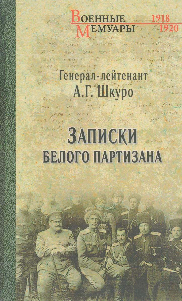 Записки белого партизана
