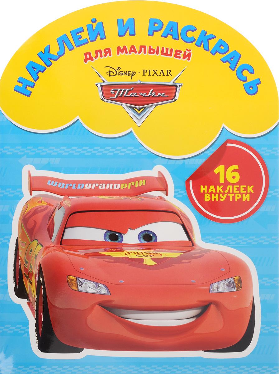 Тачки. Наклей и раскрась12296407В этой замечательной раскраске тебя ждёт встреча с гоночным автомобилем по имени Молния Маккуин и его друзьями. И это не только чудесный альбом с наклейками, но и прекрасная раскраска! Чтобы правильно раскрасить картинки, тебе нужно: 1. Найти страницу с тем же рисунком, что и на наклейке. 2. Вклеить наклейку. 3. Раскрасить картинку в те же цвета, что и на наклейке. Желаем успехов!