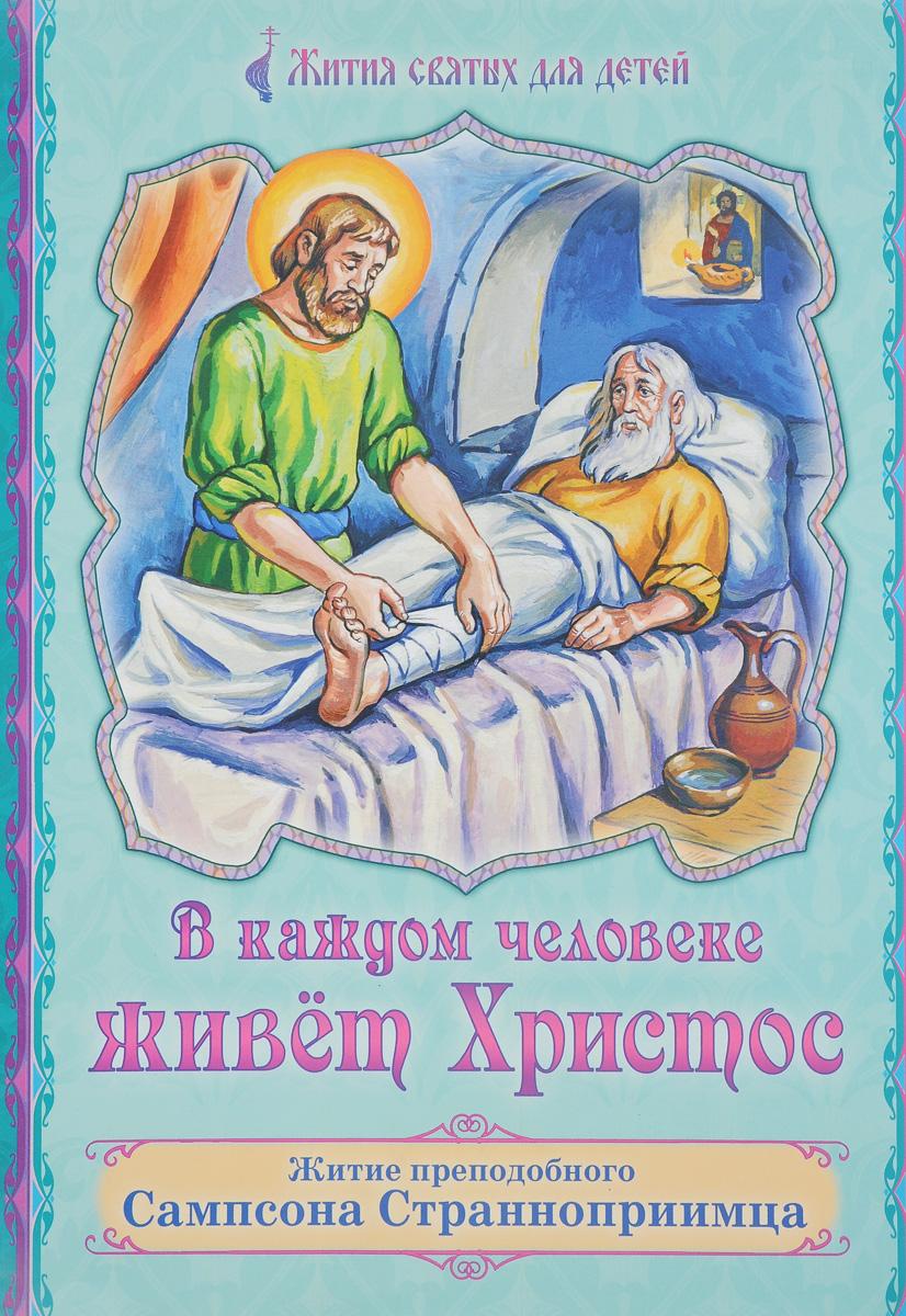 В каждом человеке живёт Христос. Житие преподобного Сампсона Странноприимца