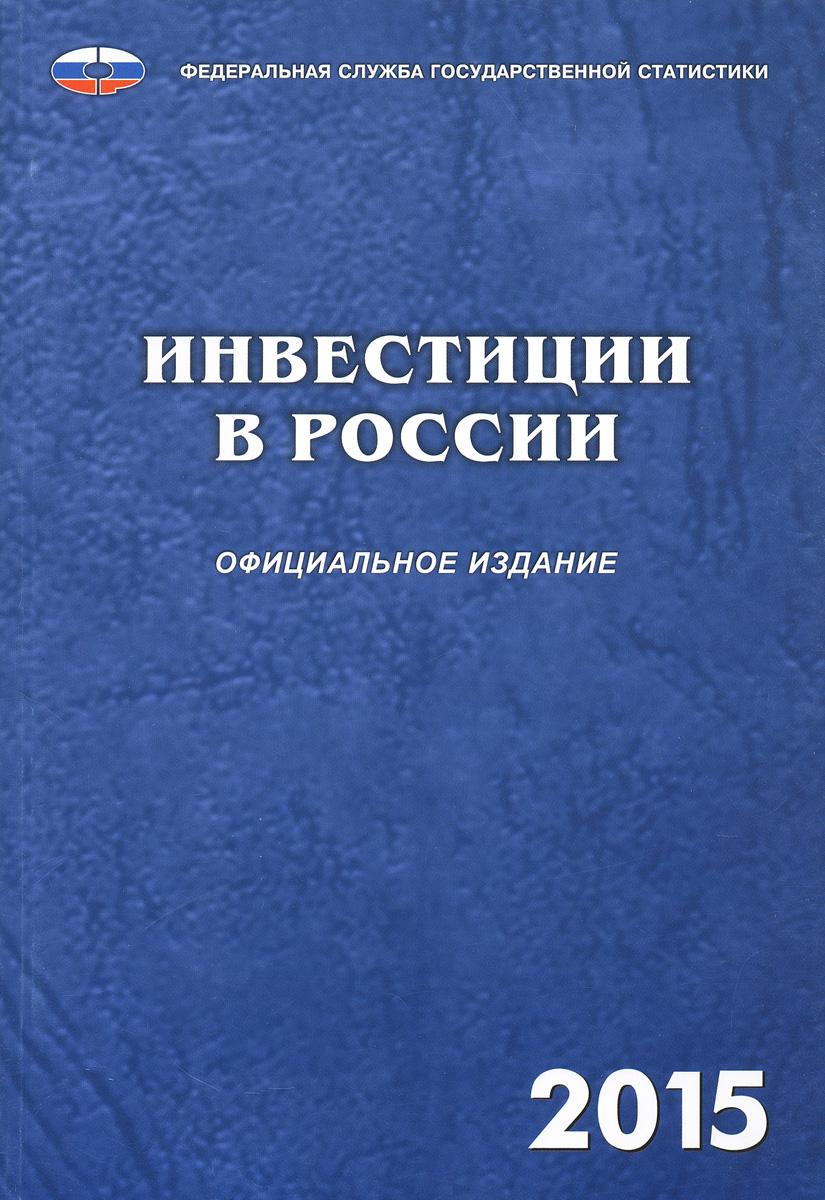 Инвестиции в России. 2015
