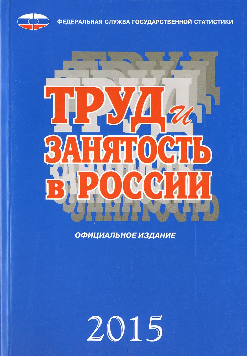 Труд и занятость в России. 2015