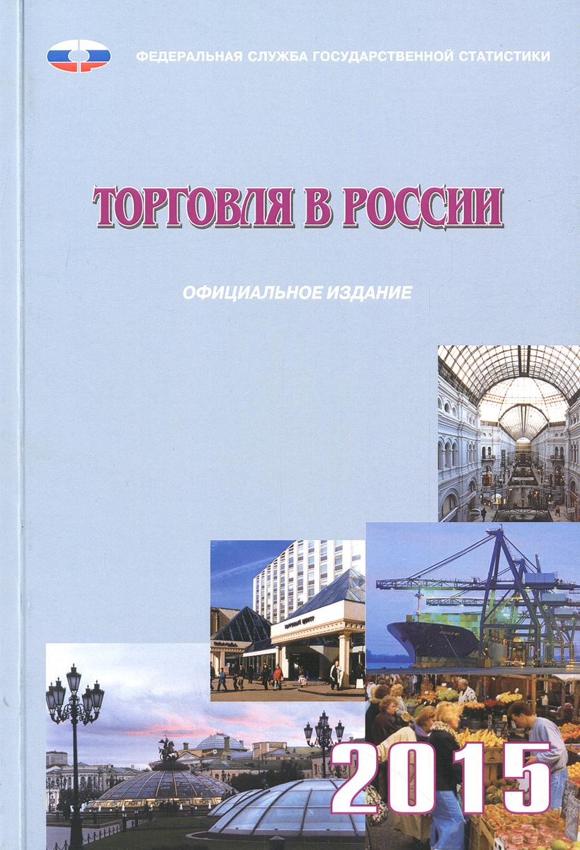 Торговля в России. 2015