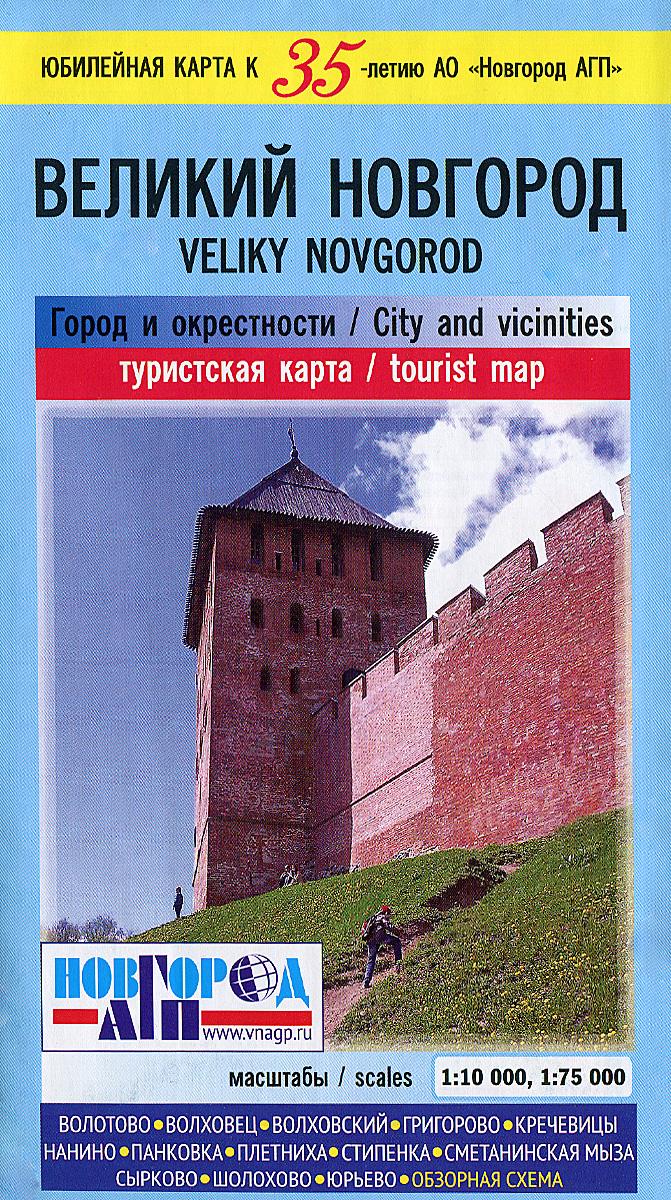 Великий Новгород. Город и окрестности. Туристская карта / Veliky Novgorod: City and Vicinities: Tourist Map