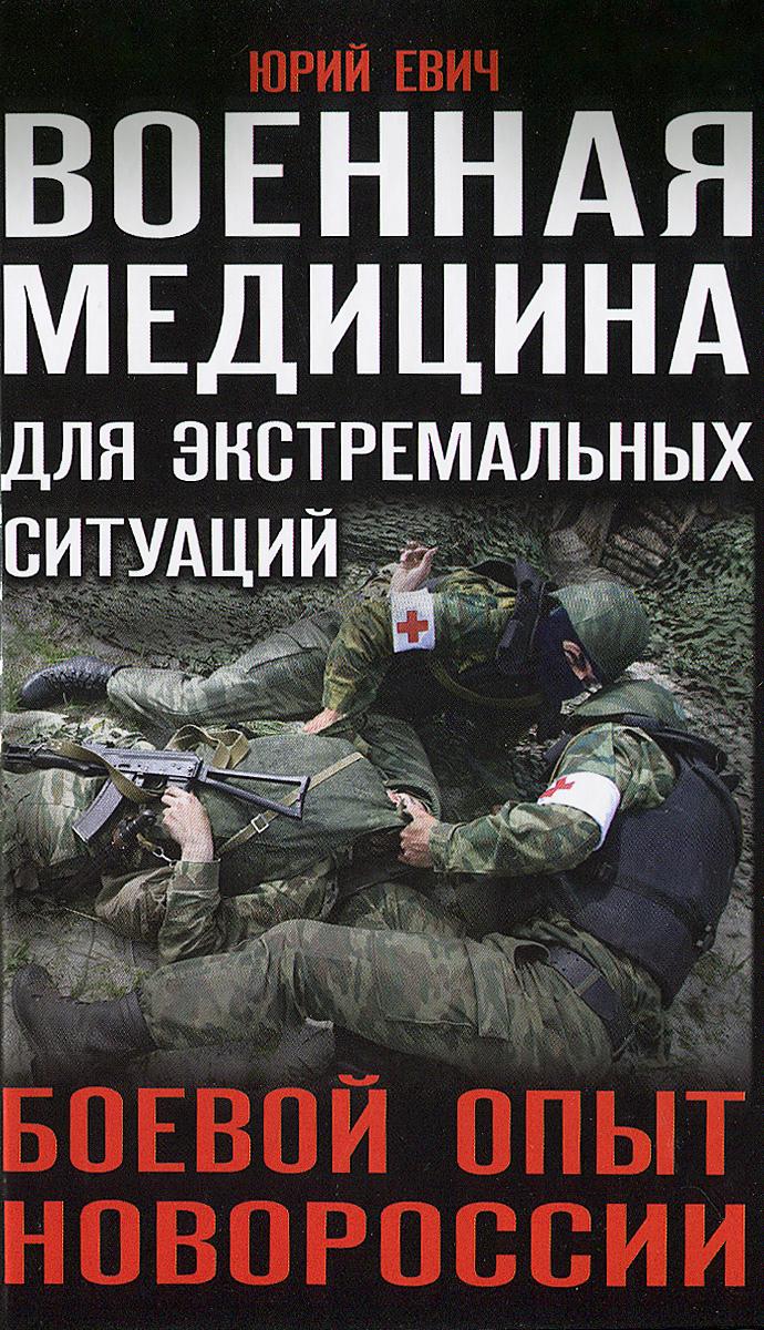 Военная медицина для экстремальных ситуаций. Боевой опыт Новороссии ( 978-5-9955-0857-1 )