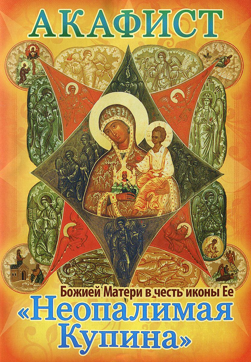 Акафист Божией матери в честь иконы Ее Неопалимая Купина
