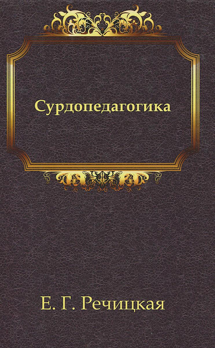 Сурдопедагогика. Учебник