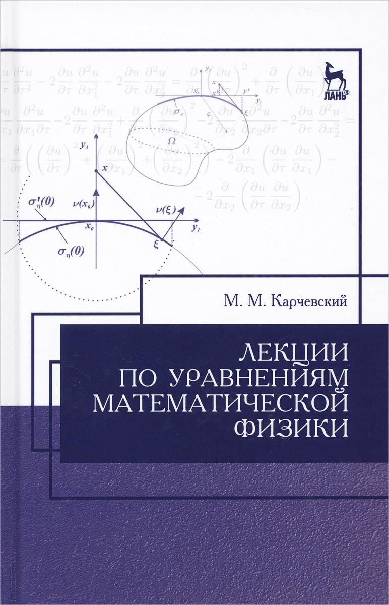 Лекции по уравнениям математической физики. Учебное пособие