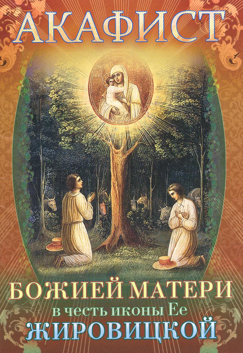 Акафист Божией Матери в честь чудотворной иконы Ее Жировицкой