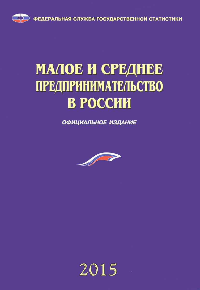 Малое и среднее предпринимательство в России. 2015