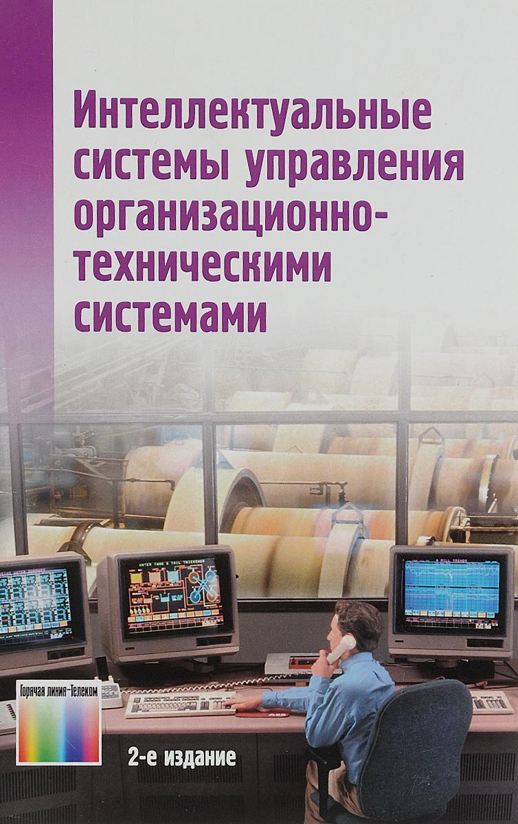 Интеллектуальные системы управления организационно-техническими системами