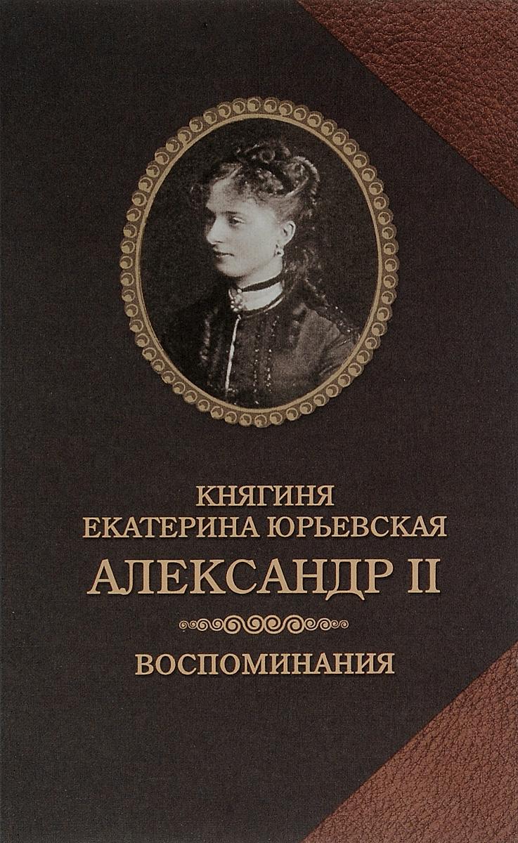Александр II. Воспоминания