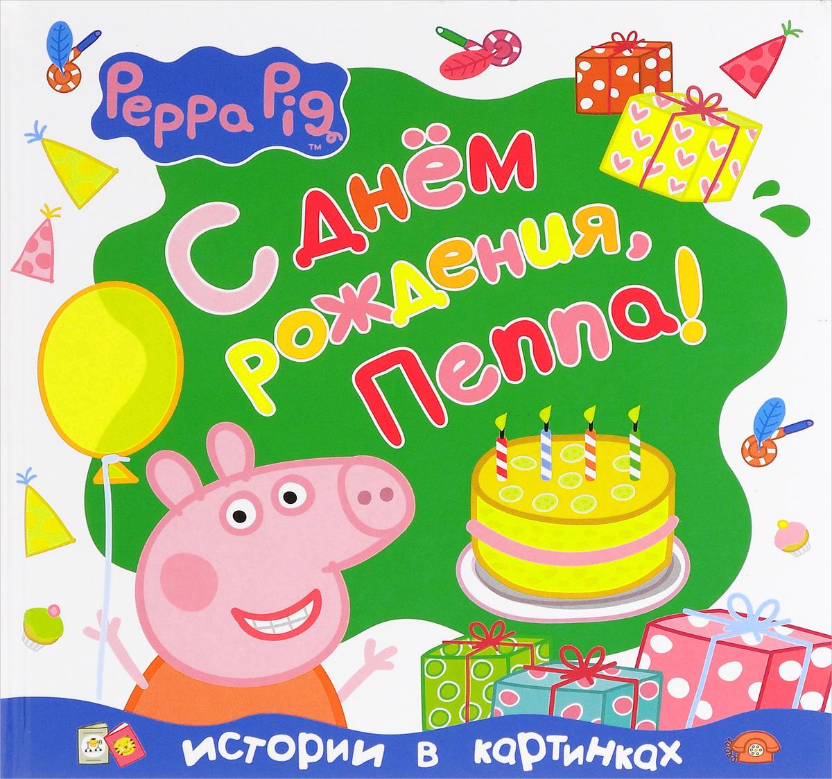 Свинка Пеппа. С днем рождения, Пеппа!