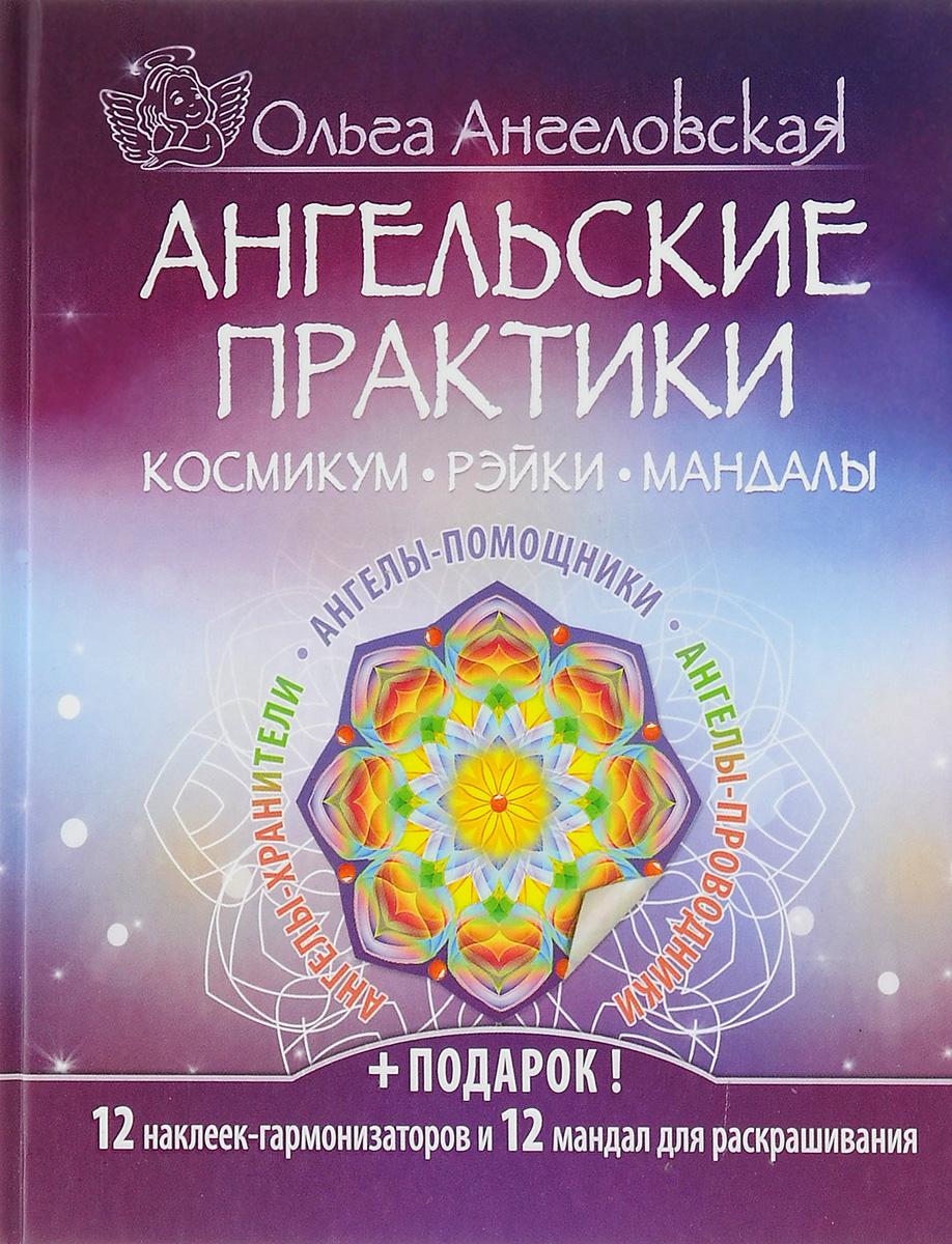 Ольга Ангеловская Ангельские практики ангельские практики