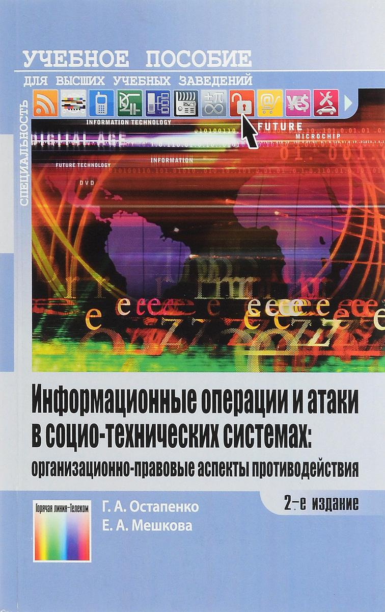 Информационные операции и атаки в социотехнических системах. Организационно-правовые аспекты противодействия. Учебное пособие для вузов