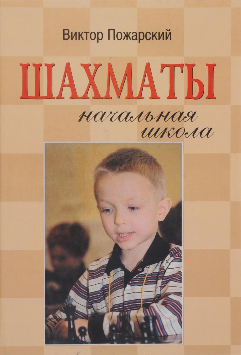 Шахматы. Начальная школа12296407Книга для начального изучения шахматного искусства - выдающегося достижения человеческого разума. Объясняет правила и цель игры, особенности шахматных фигур и их взаимодействие, различные виды преимущества и методы его достижения. Книга состоит из 10 глав. В большинстве из них после теоретических положений и иллюстративных партий приводятся упражнения (задания для самостоятельного решения) и ответы с пояснениями. Учебный материал опирается, в основном, на партии - шедевры мировых шахмат с адаптированными для детей комментариями. Для факультативного изучения предмета Шахматы в начальных классах общеобразовательных школ, начальных шахматных группах Дворцов детского творчества и детско-юношеских спортивных школ. Книга может быть использована преподавателями шахмат в качестве учебно-методического пособия.