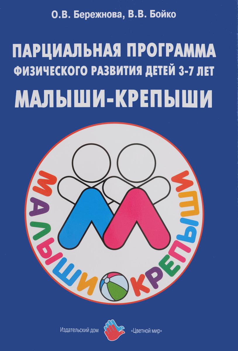 Парциальная программа физического развития детей 3-7 лен