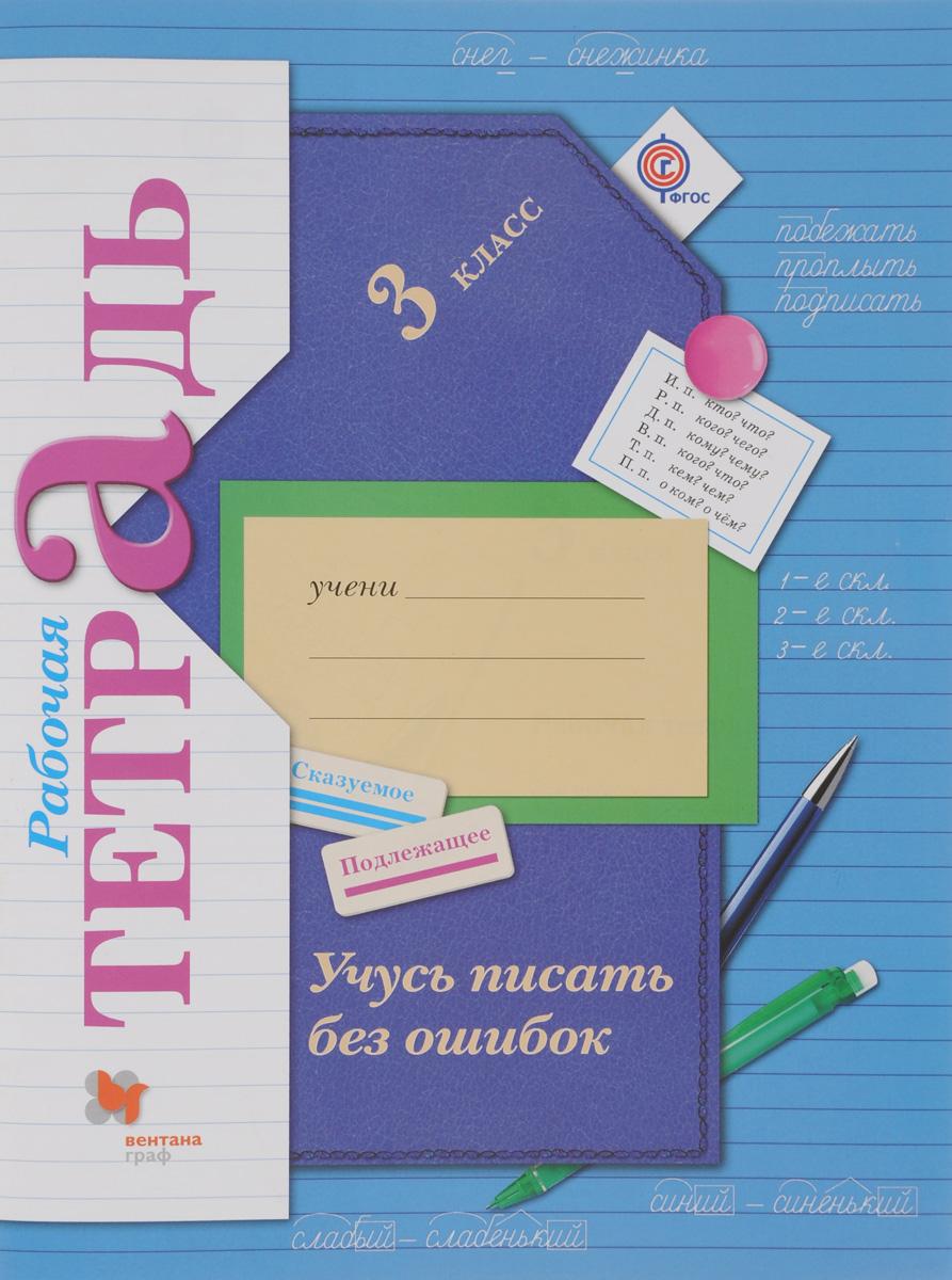 Учусь писать без ошибок. 3 класс. Рабочая тетрадь
