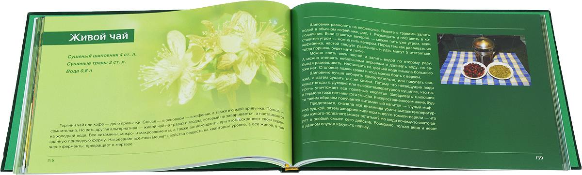 Клеточная диета. Азбука экологичного питания. чистоПитание (комплект из 3 книг)