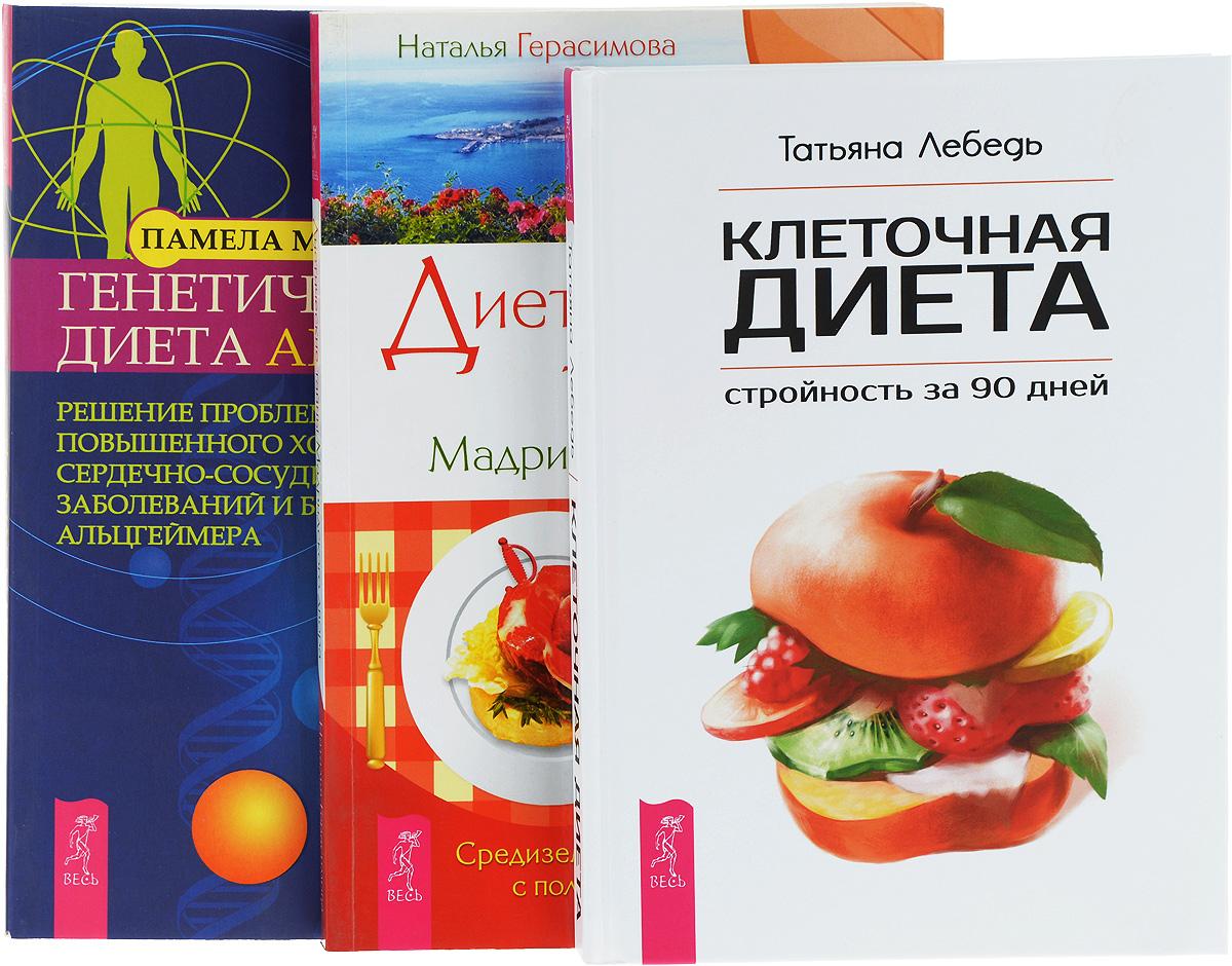 Клеточная диета. Диетические тайны. Генетическая диета Аро Е (комплект из 3 книг)