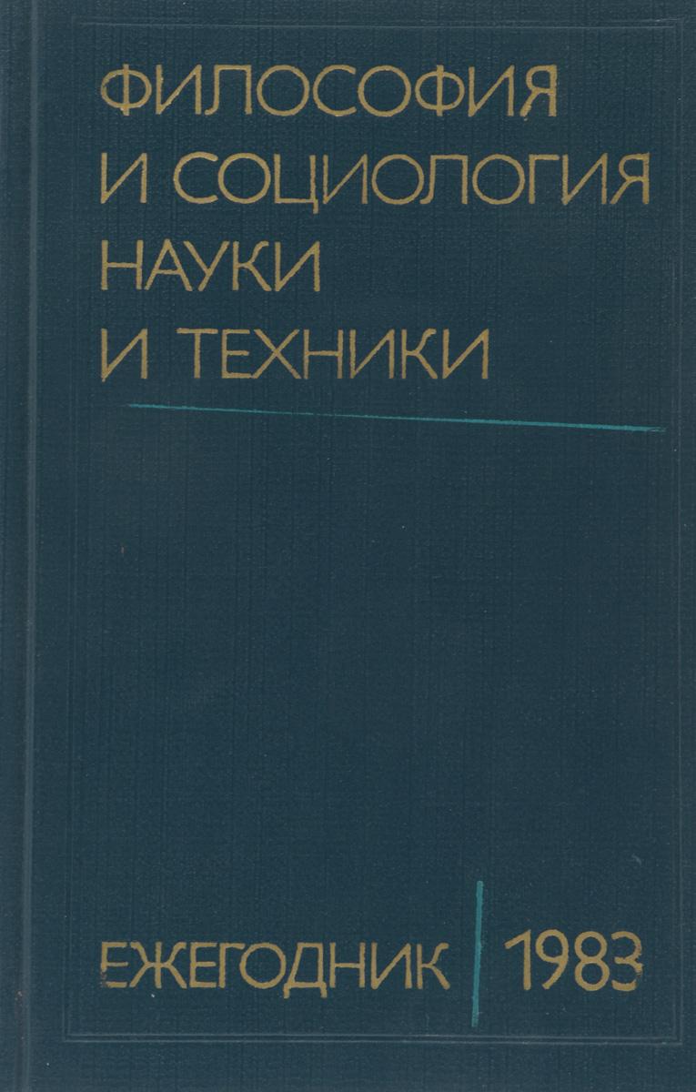 Философия и социология науки и техники. Ежегодник 1983. Редактор: И. Фролов