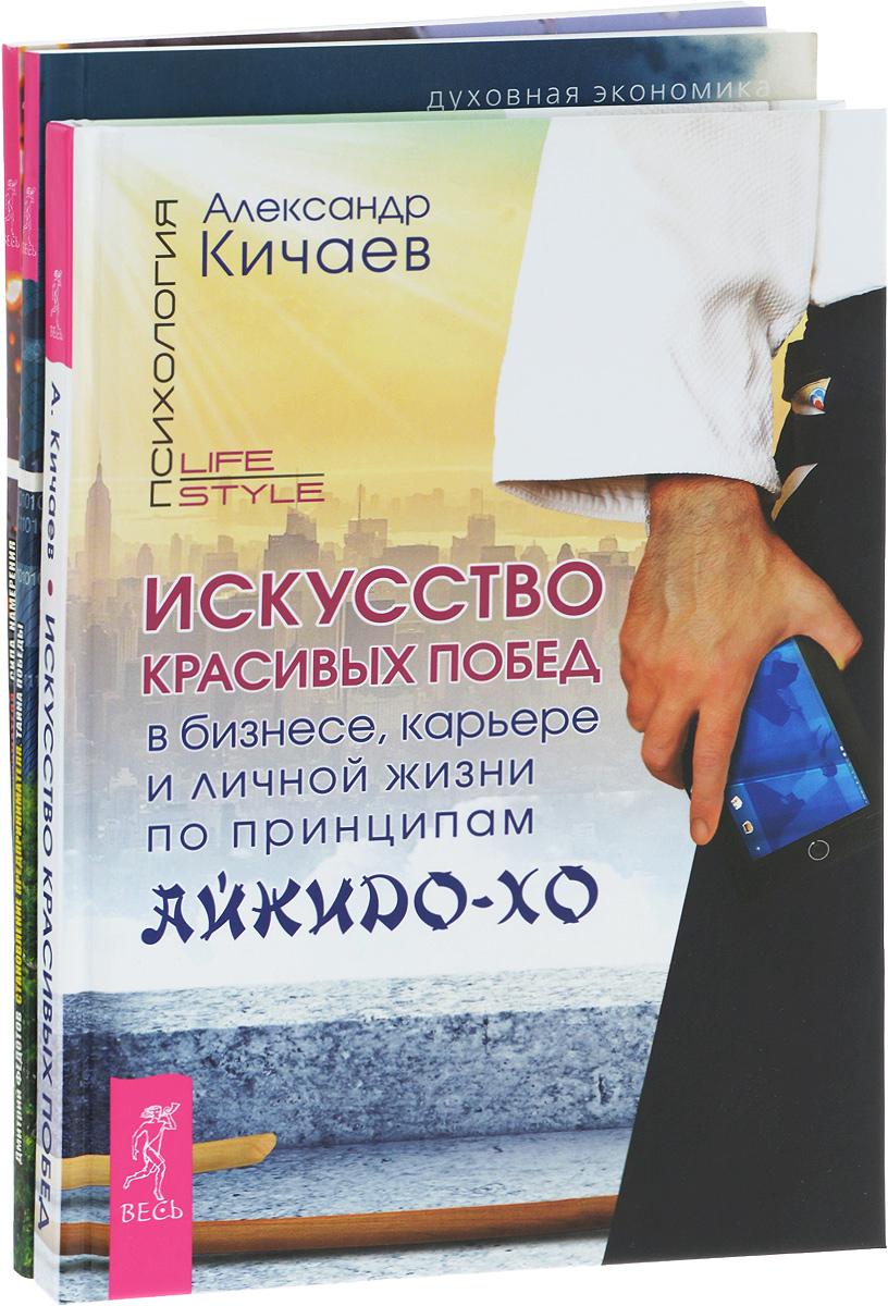Искусство красивых побед. Становление предпринимателя (комплект из 3 книг)