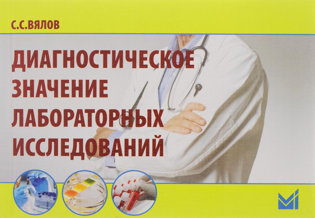 Диагностическое значение лабораторных исследований. Учебное пособие