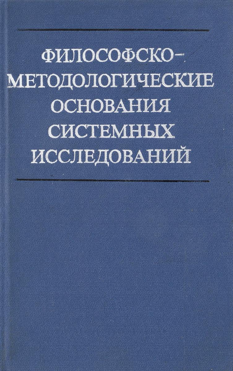 Философско-методологические основания системных исследований. Системный анализ и системное моделирование