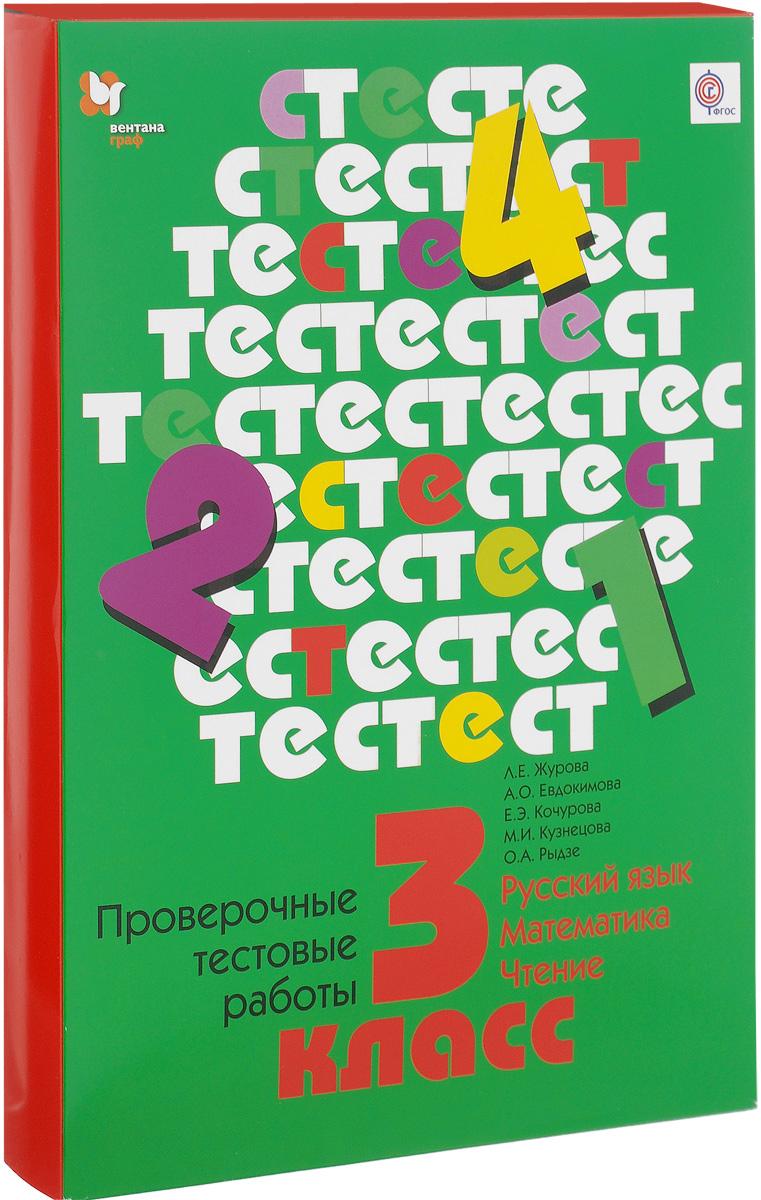 Русский язык, математика, чтение. 3 класс. Проверочные тестовые работы