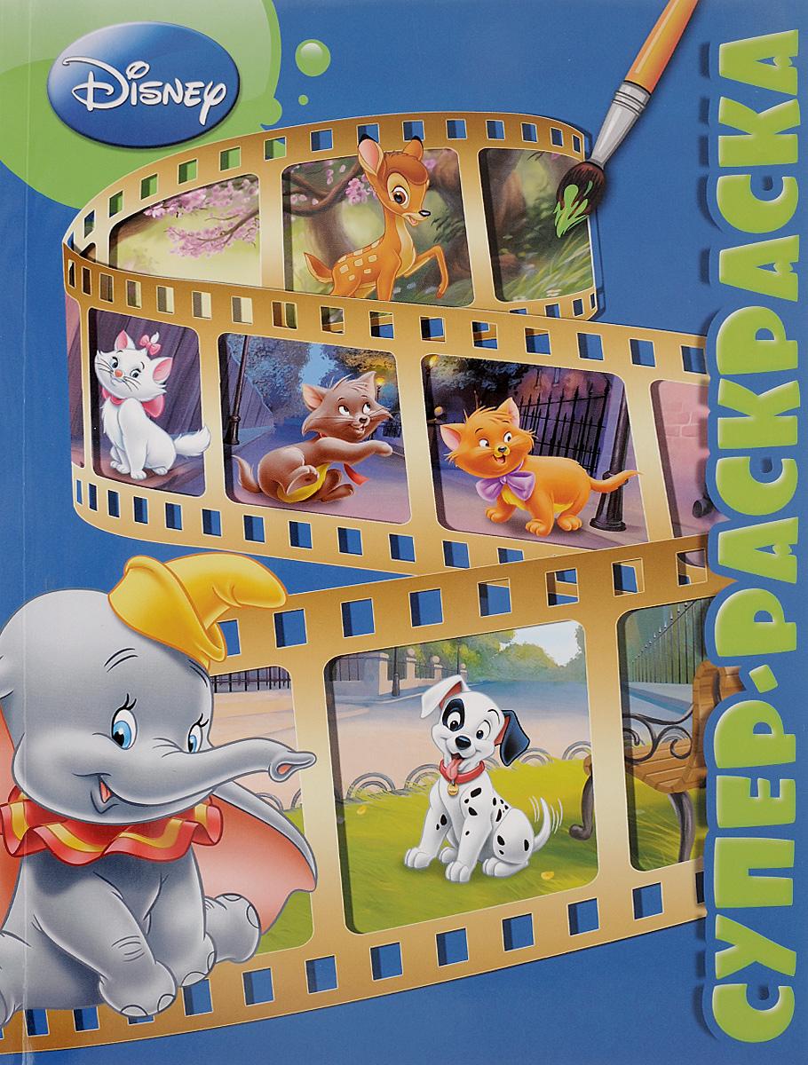 Классические персонажи Disney. Суперраскраска