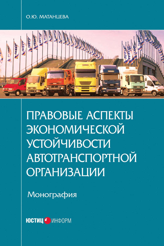 Правовые аспекты экономической устойчивости автотранспортной организации