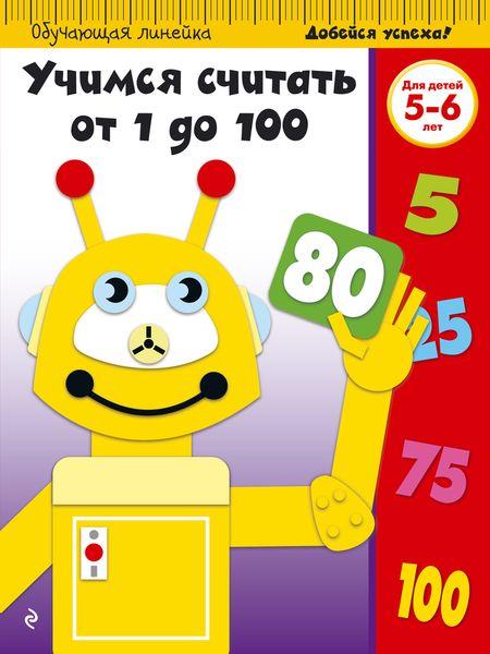 Учимся считать от 1 до 100. Для детей 5-6 лет