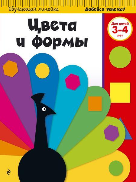 Цвета и формы. Для детей 3-4 лет