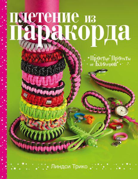 Расина Е.Г. Плетение из паракорда. Простые проекты от блогеров